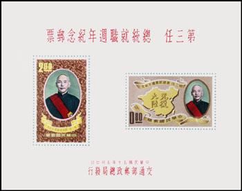 (紀70.3)紀070第3任總統就職週年紀念郵票