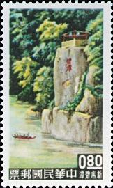 特022臺灣風景郵票
