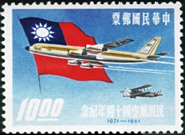 Commemorative 71 40th Anniversary of Civil Air Service Commemorative Issue (1961)