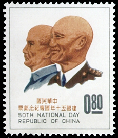 Commemorative 72 50th National Day of the Republic of China Commemorative Issue (1961)