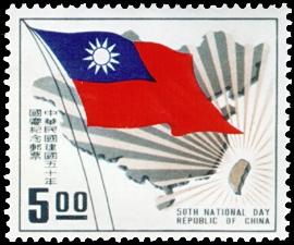 (紀72.2  )紀072中華民國建國50年國慶紀念郵票