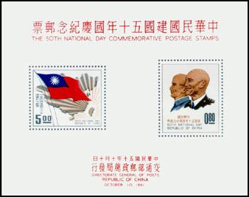 (紀72.3  )紀072中華民國建國50年國慶紀念郵票