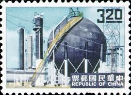 特023工業建設郵票