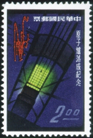 (C73.2   )Commemorative 73 Atomic Reactor Commemorative Issue (1961)