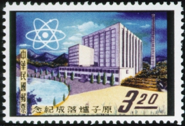 (C73.3   )Commemorative 73 Atomic Reactor Commemorative Issue (1961)