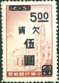 Tax 20 Presidential Mansion Stamp Converted into Postage-Due Stamp (1961)