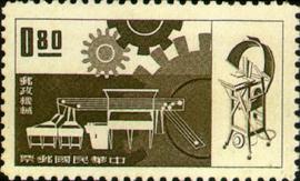 特024郵政機械設備郵票