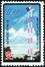 Commemorative 74 80th Anniversary of Telecommunications Commemorative Issue (1961)