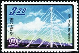 (紀74.2)紀074電信80週年紀念郵票