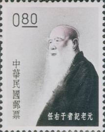 Special 25 Elder Reporter Yu Yu-jen Stamp (1962)