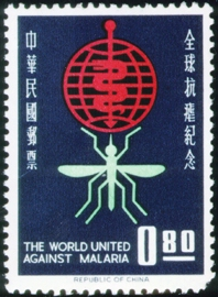 (C77.1 )Commemorative 77 Malaria Eradication Commemorative Issue (1962)