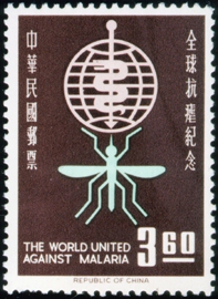 (C77.2)Commemorative 77 Malaria Eradication Commemorative Issue (1962)