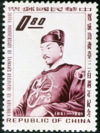Commemorative 78 300th Anniversary of Taiwan's Recovery by Koxinga Commemorative Issue (1962)
