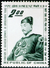 (C78.2)Commemorative 78 300th Anniversary of Taiwan's Recovery by Koxinga Commemorative Issue (1962)