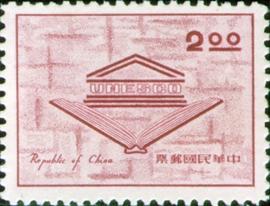 特026聯合國教育科學文化組織活動郵票