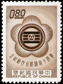 Commemorative 79 40th Intemational Cooperative Day Commemorative Issue (1962)