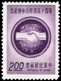 (C79.2)Commemorative 79 40th Intemational Cooperative Day Commemorative Issue (1962)
