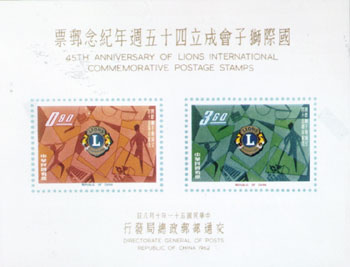 (C80.3  )Commemorative 80 45th Anniversary of Lions International Commemorative Issue (1962)
