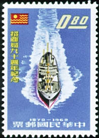 (C82.1)Commemorative 82 90th Anniversary of China Merchants Steam Navigation Co., Ltd. Commemorative Issue (1962)