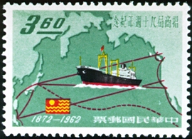 (C82.2)Commemorative 82 90th Anniversary of China Merchants Steam Navigation Co., Ltd. Commemorative Issue (1962)
