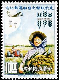 紀083免於饑饉之自由運動紀念郵票