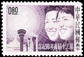 紀084第20屆青年節紀念郵票