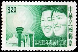 (紀84.2)紀084第20屆青年節紀念郵票