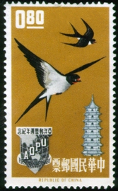 (C85.1)Commemorative 85 First Anniversary of Asian–Oceanic Postal Union Commemorative Issue (1963)
