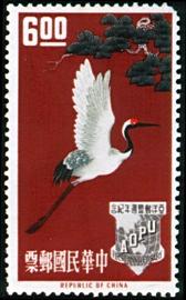 (C85.3)Commemorative 85 First Anniversary of Asian–Oceanic Postal Union Commemorative Issue (1963)