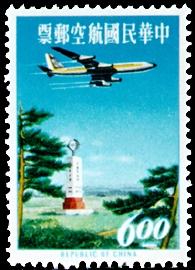 航016航空郵票(52年版)