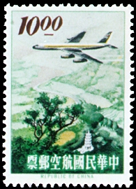 (C16.3)Air 16 Air Mail Postage Stamps (Issue of 1963)