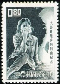 紀086大陸難胞奔向自由紀念郵票
