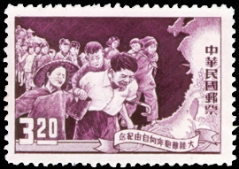 (C86.2)Commemorative 86 Chinese Refugees Fleeing Mainland for Freedom Commemorative Issue (1963)