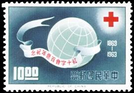 紀087紅十字會百週年紀念郵票