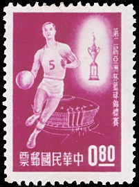 Commemorative 88 Second Asian Basketball Championship Commemorative Issue (1963)