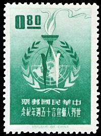 紀089世界人權宣言15週年紀念郵票