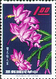 特029花卉郵票(53年版)
