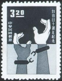 (紀92.2  )紀092自由日10週年紀念郵票