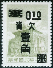 Tax 21 Kinmen Chu Kwang Tower Stamps of 2nd Print Converted into Postage Due Stamps(1964)