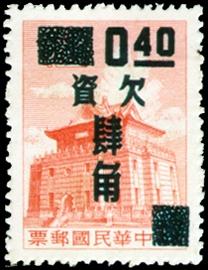 (欠21.3)欠21  2版金門莒光樓郵票改作「欠資」郵票