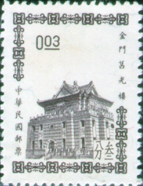 Definitive 088 Kinmen Chu Kwang Tower Stamps of 3rd Print (1964)