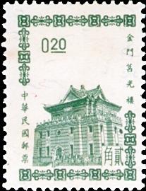 (常88.4)常088  3版金門莒光樓郵票