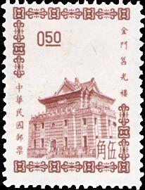 (常88.6)常088  3版金門莒光樓郵票