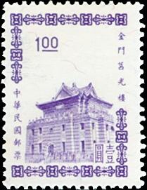 (常88.8)常088  3版金門莒光樓郵票
