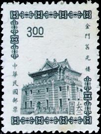 常088  3版金門莒光樓郵票