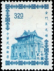 (常88.13)常088  3版金門莒光樓郵票