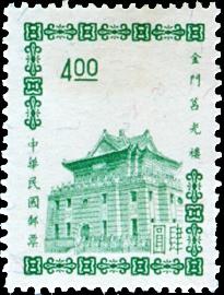 (常88.14)常088  3版金門莒光樓郵票
