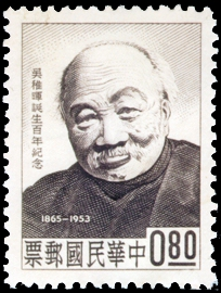 Commemorative 93 100th Birthday of Mr. Wu Chih-hwei Commemorative Issue (1964)