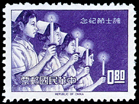 紀094護士節紀念郵票