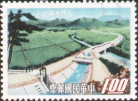 (C95.2)Commemorative 95 Shihmen Reservoir Commemorative Issue (1964)